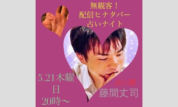 オオサカ ヤスキヨの無観客!配信ヒナタバー占いナイト「藤間丈司先生編」イベント