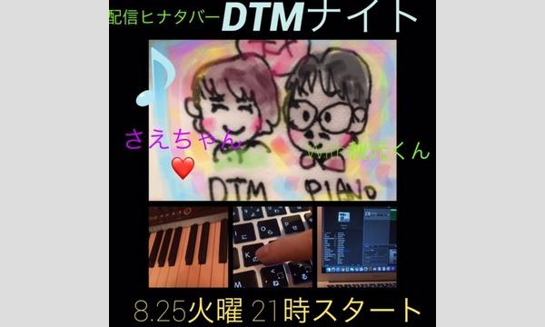 オオサカ ヤスキヨの配信ヒナタバーDTMナイトイベント