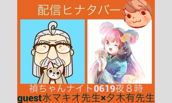 オオサカ ヤスキヨの配信ヒナタバー!禎ちゃんナイト2019イベント