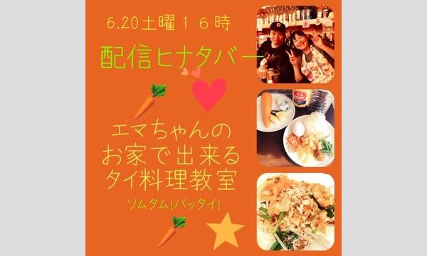 オオサカ ヤスキヨの配信ヒナタバーエマちゃんのお家で出来るタイ料理教室イベント