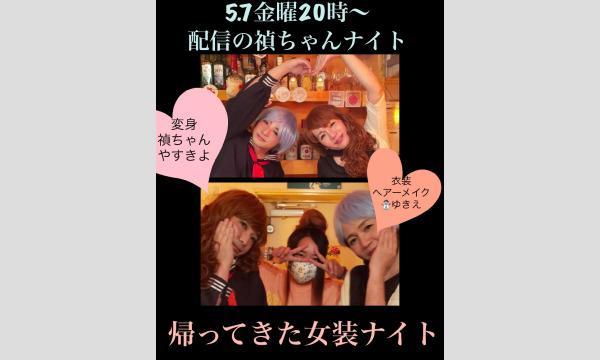 オオサカ ヤスキヨの配信!禎ちゃんナイト0507!イベント