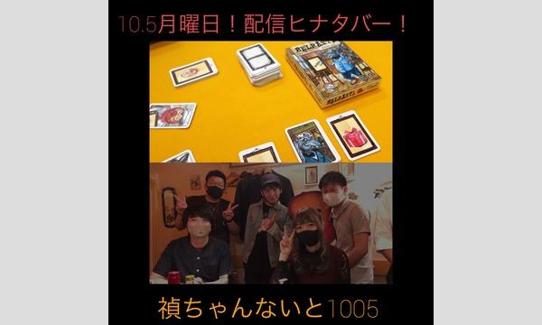 オオサカ ヤスキヨの配信ヒナタバー!禎ちゃんナイト!1005イベント