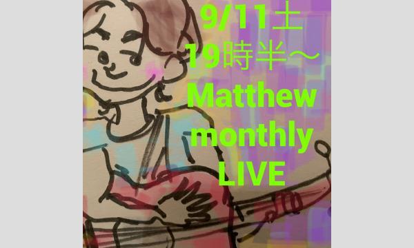 オオサカ ヤスキヨのMatthew monthly Liveイベント