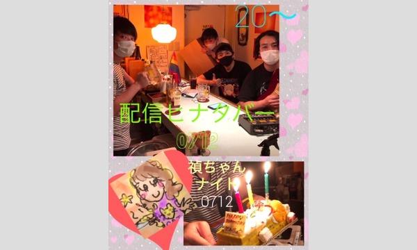 オオサカ ヤスキヨの配信ヒナタバー!禎ちゃんナイト0712イベント