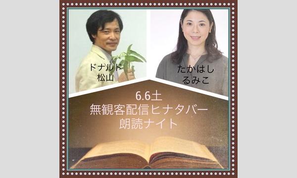 オオサカ ヤスキヨの無観客!配信ヒナタバー!朗読ナイトイベント