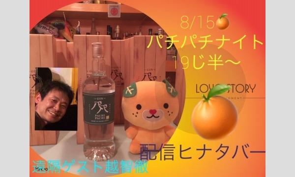 オオサカ ヤスキヨの配信ヒナタバー!八八ナイトイベント