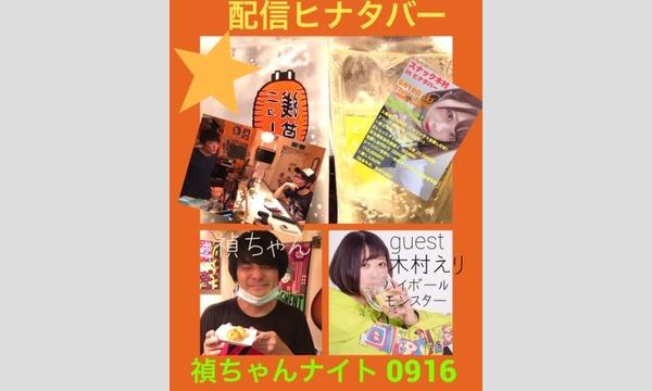オオサカ ヤスキヨの配信ヒナタバー禎ちゃんナイト!0916イベント