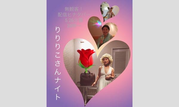 オオサカ ヤスキヨの無観客!配信ヒナタバーリリリこさんナイト!イベント