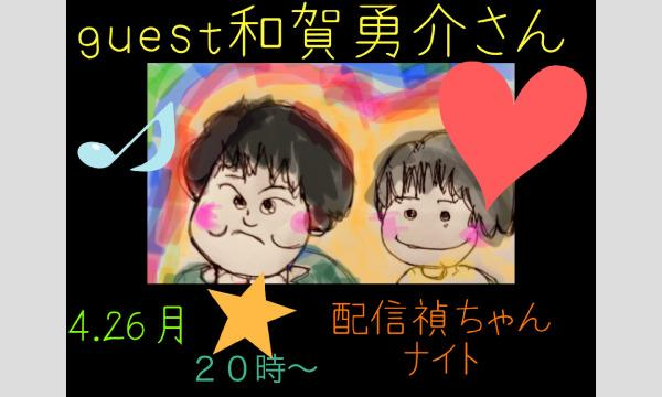 オオサカ ヤスキヨの配信!禎ちゃんナイト0426イベント