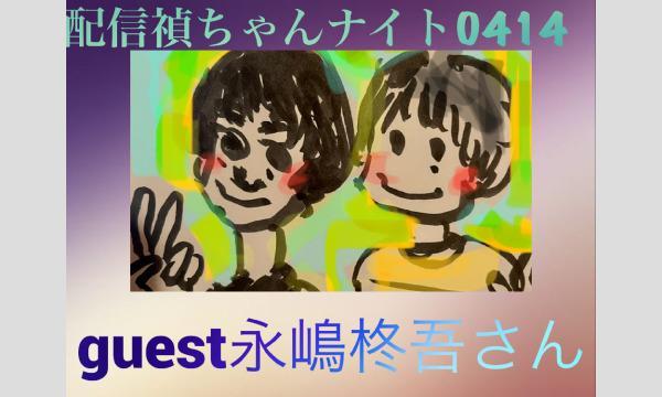 オオサカ ヤスキヨの配信ヒナタバー!禎ちゃんナイト!0414イベント