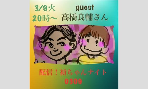 オオサカ ヤスキヨの配信ヒナタバー!禎ちゃんナイト0309イベント