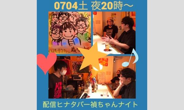 オオサカ ヤスキヨの配信ヒナタバー禎ちゃんナイト0704イベント