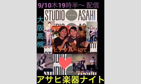 オオサカ ヤスキヨの配信ヒナタバー!アサヒ楽器ナイト!イベント