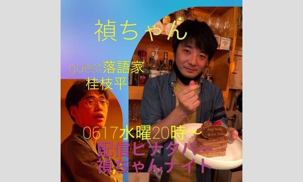 オオサカ ヤスキヨの配信ヒナタバー!禎ちゃんナイト0617イベント