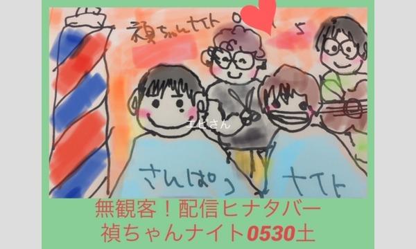 オオサカ ヤスキヨの無観客!配信ヒナタバー!禎ちゃんナイト0530イベント
