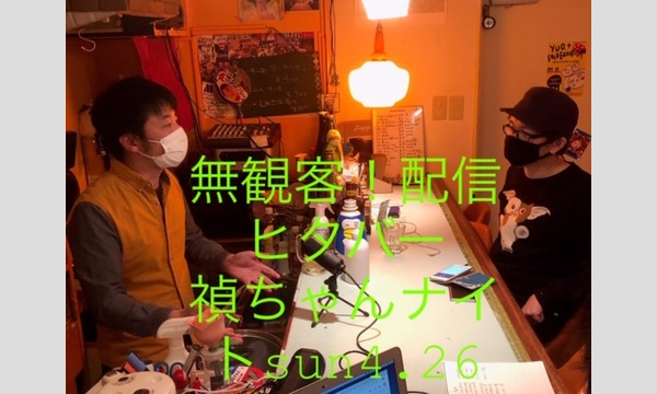 オオサカ ヤスキヨの無観客!配信ヒナタバー禎ちゃんナイト0426イベント