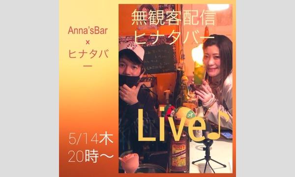オオサカ ヤスキヨの無観客!配信トーク&LIVE!Anna'sBar×ヒナタバーイベント