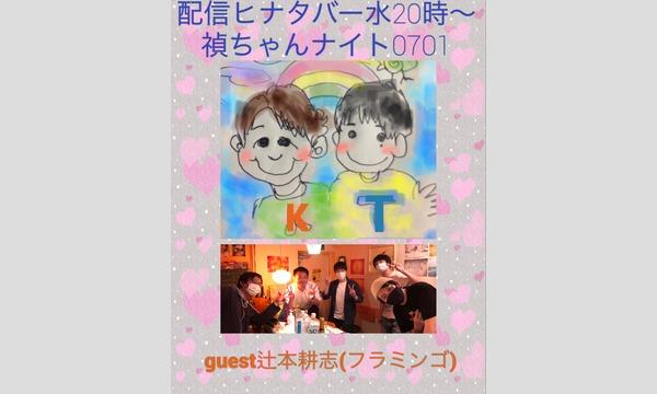 オオサカ ヤスキヨの配信ヒナタバー禎ちゃんナイト0701イベント