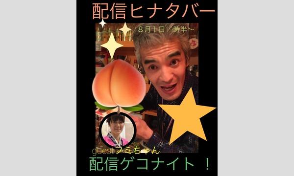 オオサカ ヤスキヨの配信ヒナタバーの百瀬さんゲコナイト!guestフミちゃんイベント