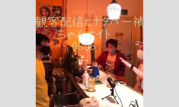 オオサカ ヤスキヨの配信ヒナタバー禎ちゃんナイト0506イベント