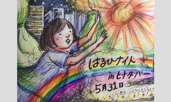 オオサカ ヤスキヨの無観客!配信ヒナタバー!ハルヒナイト!イベント