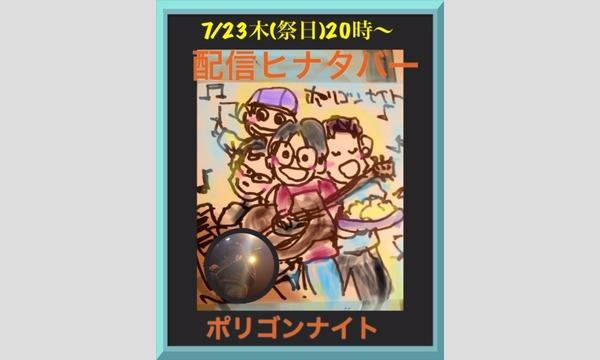 オオサカ ヤスキヨの配信ヒナタバー!ポリゴンナイト!イベント