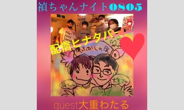 オオサカ ヤスキヨの配信ヒナタバー禎ちゃんナイト0805イベント