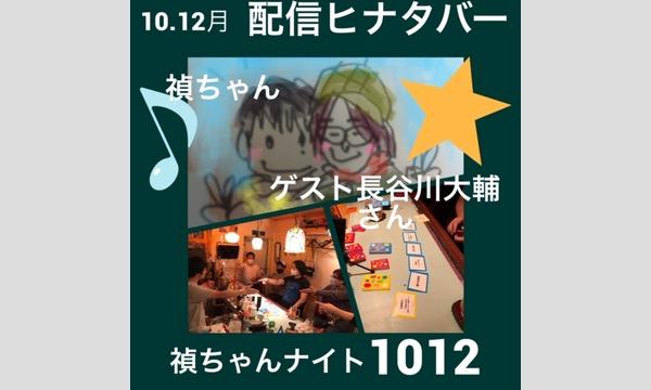オオサカ ヤスキヨの配信ヒナタバー禎ちゃんナイト1012イベント
