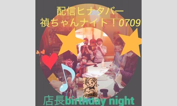オオサカ ヤスキヨの配信ヒナタバー 禎ちゃんナイト0709イベント