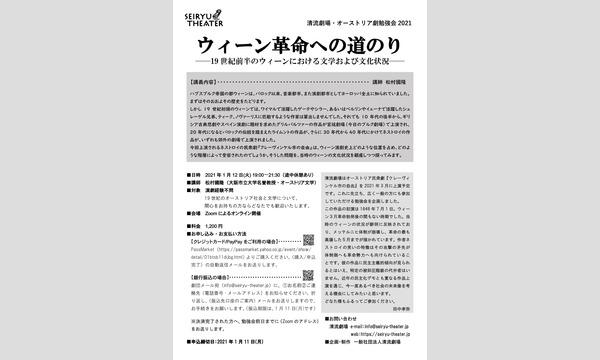 清流劇場・オーストリア劇勉強会2021 イベント画像3