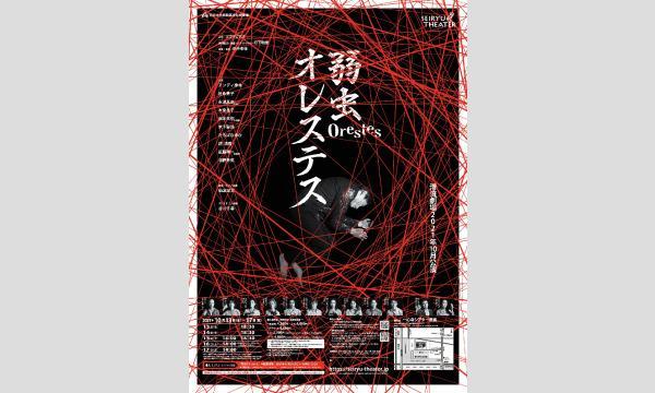 10/24(日)~10/31(日)オンライン配信 清流劇場2021年10月公演『弱虫オレステス』