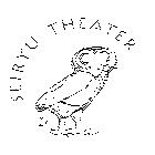 一般社団法人清流劇場 イベント販売主画像