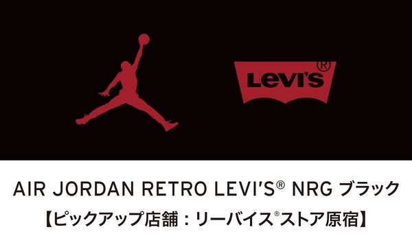 AIR JORDAN  RETRO LEVI'S NRG ブラック【ピックアップ店舗:リーバイスストア原宿】 イベント画像1