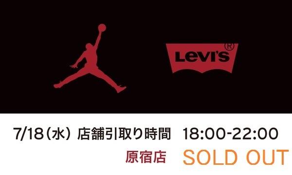 LEVI'S ×JORDANコラボレーション【ピックアップ店舗:リーバイス(R)ストア 原宿】 イベント画像1
