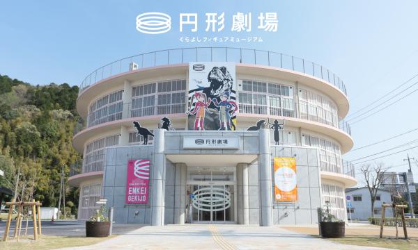 11/29(日)円形劇場くらよしフィギュアミュージアム 入館券 最大640円割引 イベント画像1