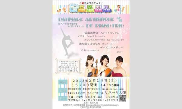 むじくるの音楽列車~0歳からクラシック!~in横浜あおば in神奈川イベント