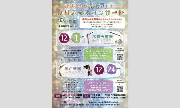 12月24日(月・祝)むじくるのぜろクラ!~0歳からクラシック~in中目黒 イベント画像1