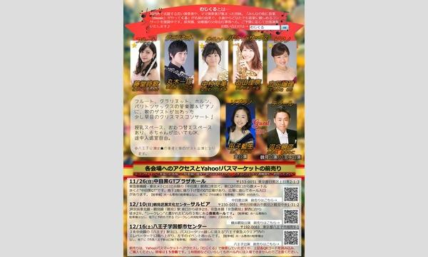 むじくるの音楽列車~0歳から生演奏!~in八王子 イベント画像3