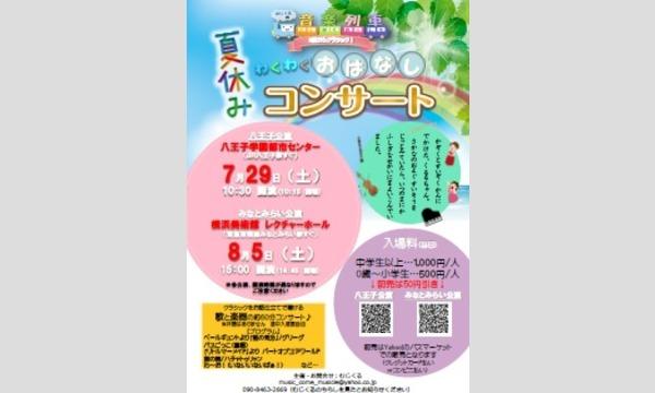 むじくるの音楽列車~0歳からクラシック!~in八王子 in東京イベント