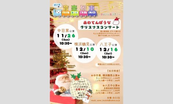 むじくるの音楽列車~0歳から生演奏!~in鶴見 in神奈川イベント