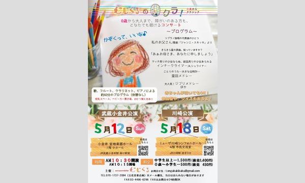 5/18 むじくるのぜろクラ!~0歳からクラシック~in川崎 イベント画像2