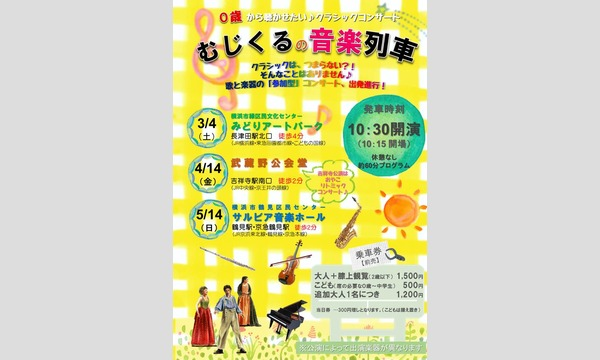 むじくるの音楽列車in横浜みどり in神奈川イベント