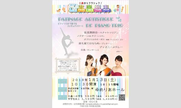 むじくるの音楽列車~0歳からクラシック!~inねりま イベント画像1