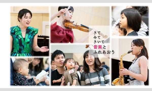 8/18(日)「音楽とふれあおう」コンサートと合奏、演奏体験も イベント画像1