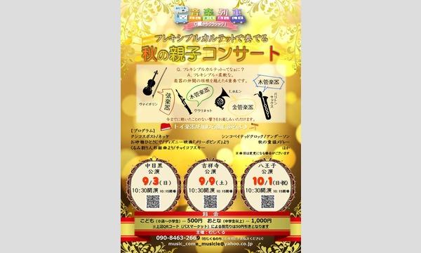 むじくるの音楽列車~0歳からクラシック~in中目黒 イベント画像1
