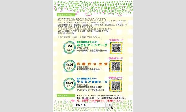 むじくるの音楽列車in横浜つるみ イベント画像2