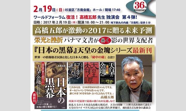 ワールドフォーラム復活!高橋五郎先生 独演会  第4弾!2月19日(日) イベント画像1