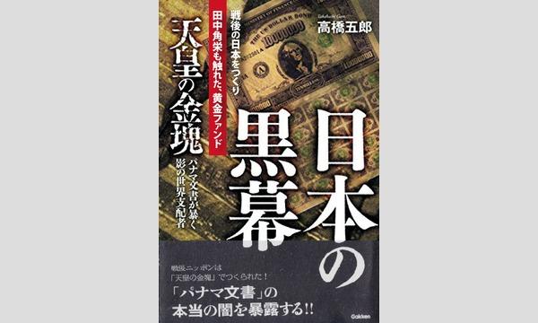 ワールドフォーラム復活!高橋五郎先生 独演会  第4弾!2月19日(日) イベント画像2