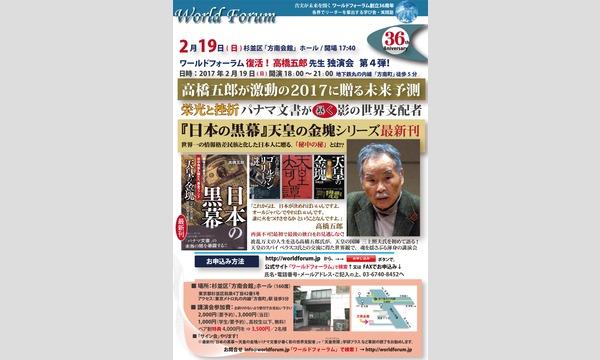 ワールドフォーラム復活!高橋五郎先生 独演会  第4弾!2月19日(日) イベント画像3