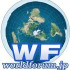 ワールド フォーラム イベント販売主画像